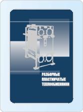 теплообменник пластинчатый alfa laval m10-mfm