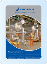 Теплообменник программа промышленность приспособление для чистки теплообменников